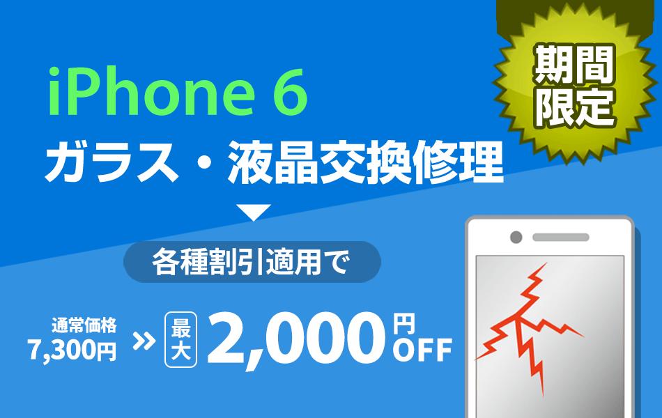iPhone6 ガラス・液晶交換修理7800円