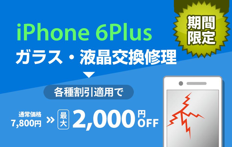 iPhone6Plus ガラス・液晶交換修理8800円