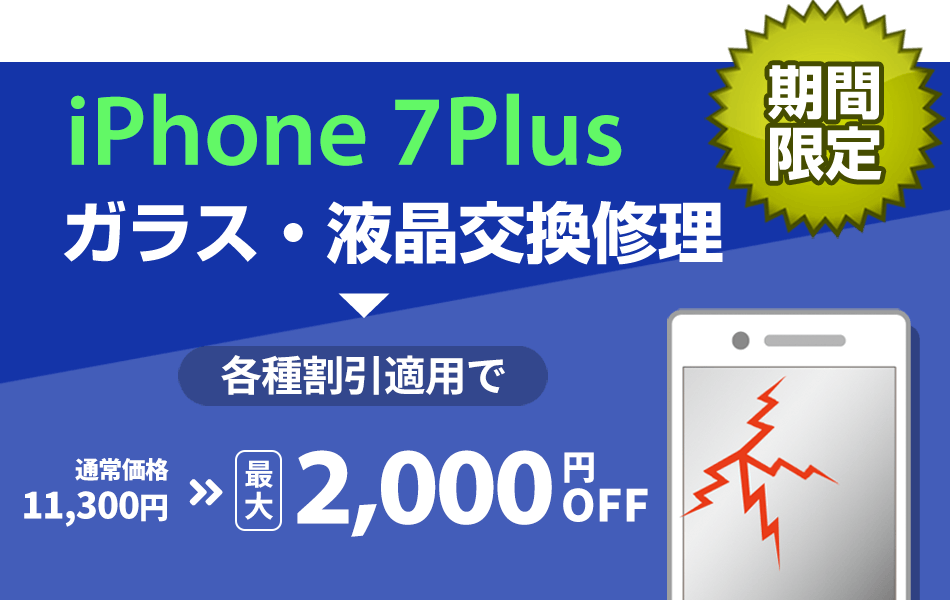 iPhone7Plus ガラス・液晶交換修理12800円
