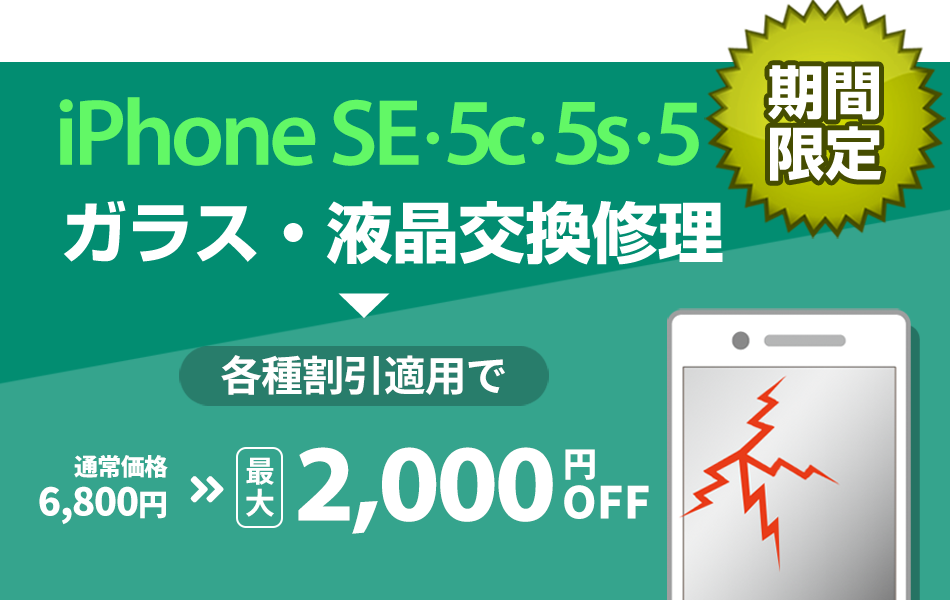 iPhoneSE/iPhone5s/iPhone5c/iPhone5 ガラス・液晶交換修理7300円