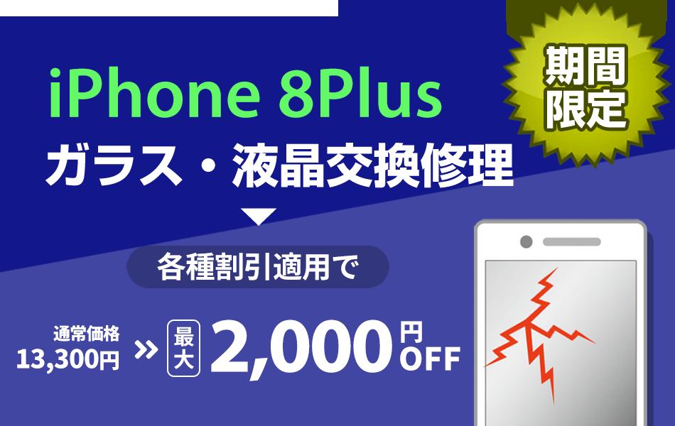 iPhone8Plus ガラス・液晶交換修理15800円から最大2000円引き