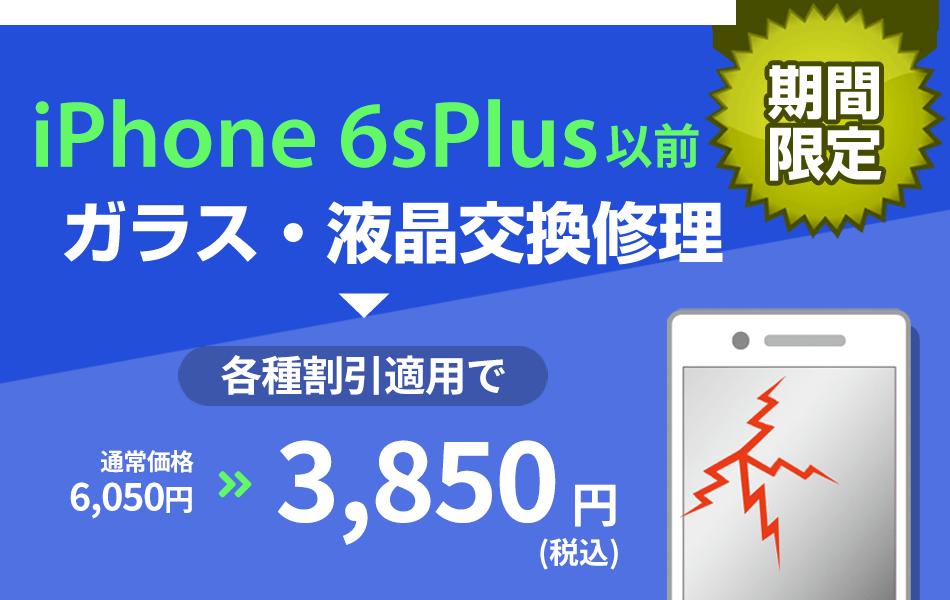 iPhone6sPlus ガラス・液晶交換修理最大2000円引き