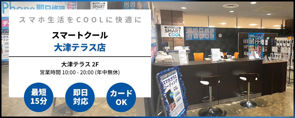 iPhone修理・iPad修理 大津テラス