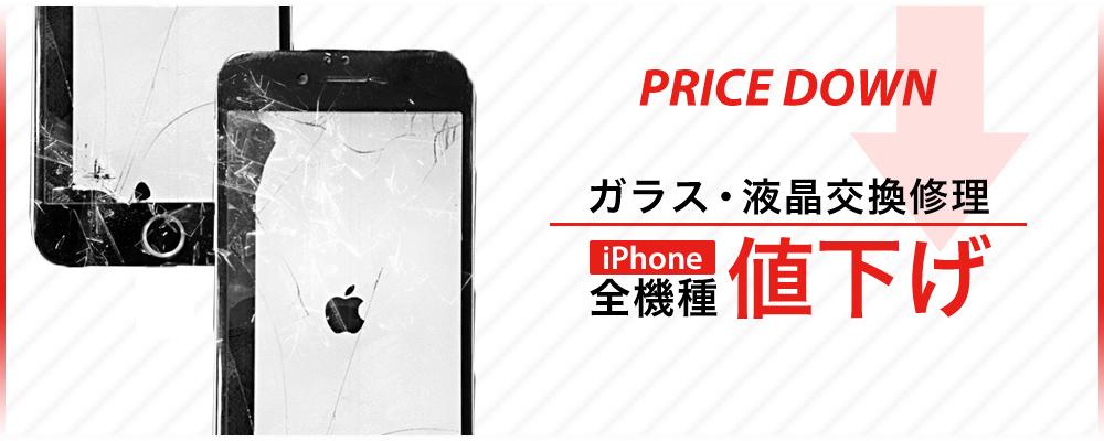 iPhoneガラス割れ値下げ