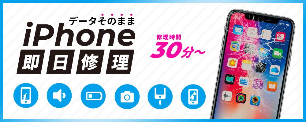 iPhone修理・iPad修理 洛北阪急スクエア 大津テラス
